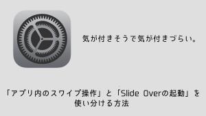 【iPad】Safariで左スワイプ(進む)がマルチタスク機能により出来ない時の対処方法
