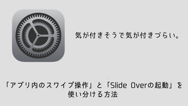 iPad_SlideOver (1) (1)