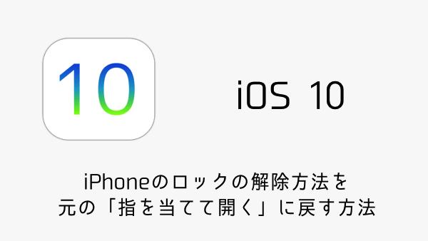 ios10_lock (1)