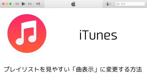 【iTunes 12】プレイリストを見やすい「曲表示」に変更する方法