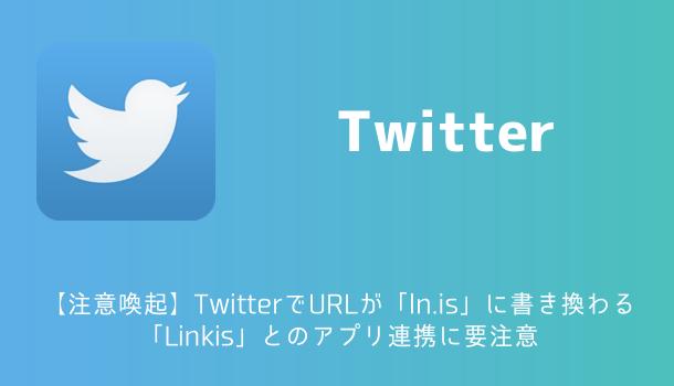 【注意喚起】TwitterでURLが「ln.is」に書き換わる「Linkis」とのアプリ連携に要注意