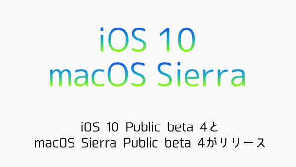 【iPhone/Mac】iOS 10 Public beta 4とmacOS Sierra Public beta 4がリリース