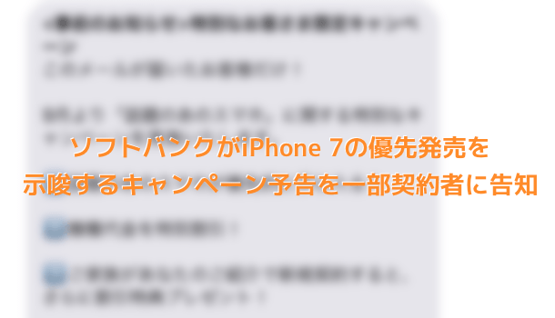 softbank-iphone7 (1)