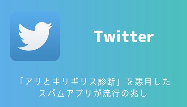 【Twitter】「アリとキリギリス診断」を悪用したスパムアプリが流行の兆し