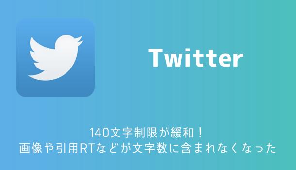 【Twitter】140文字制限が緩和!画像や引用RTなどが文字数に含まれなくなった
