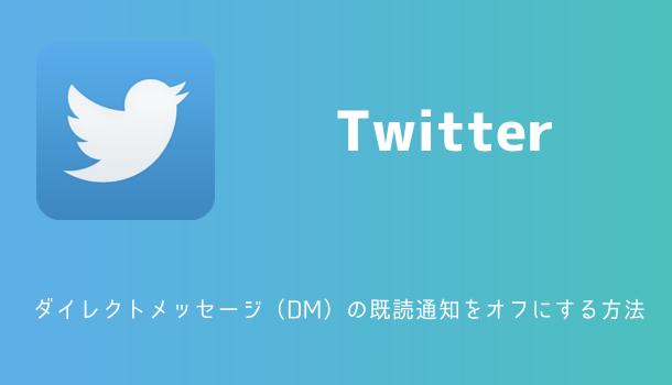 【Twitter】ダイレクトメッセージ(DM)の既読通知をオフにする方法