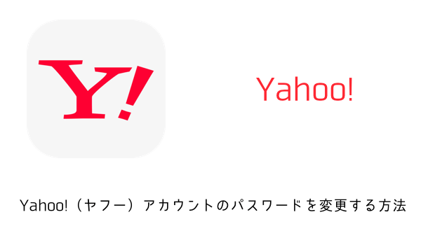 【iPhone】Yahoo!(ヤフー)アカウントのパスワードを変更する方法