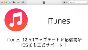 【速報】iOS10がリリース!アップデート詳細とアップデート方法