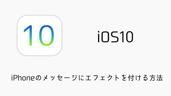 083_iOS10 (1)