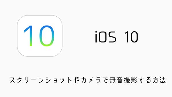 【iPhone】スクリーンショットやカメラで無音撮影する方法 iOS10対応版