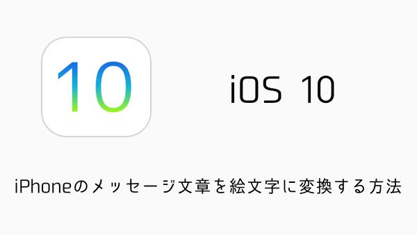 【iOS10】iPhoneのメッセージ文章を絵文字に変換する方法