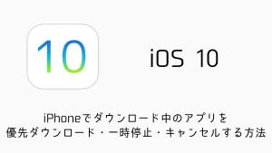 【iOS10】iPhoneでダウンロード中のアプリを優先ダウンロード・一時停止・キャンセルする方法