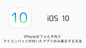 【iOS10】iPhoneの新機能「ステッカー」の使い方 メッセージの好きな場所に貼り付ける方法とは?