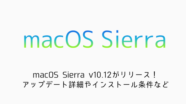 【Mac】macOS Sierra v10.12がリリース!アップデート詳細やインストール条件など