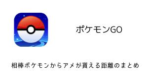 【iPhone&iPad】アプリセール情報 – 2016年9月6日版