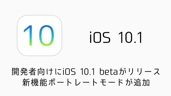 【iPhone】開発者向けにiOS 10.1 betaがリリース 新機能ポートレートモードが追加