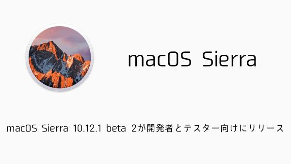 【Mac】macOS Sierra 10.12.1 beta 2が開発者とテスター向けにリリース