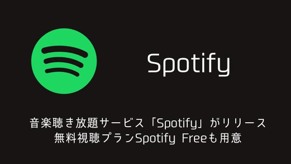 【アプリ】音楽聴き放題サービス「Spotify」がリリース 無料視聴プランSpotify Freeも用意