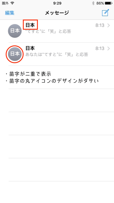 連絡先プロフィールに顔写真が表示されていないと、苗字が丸アイコンとして表示される。