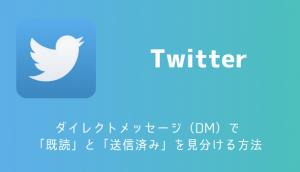 【Twitter】ダイレクトメッセージ(DM)で既読と未読を見分ける方法