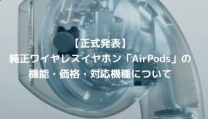 【正式発表】純正ワイヤレスイヤホン「AirPods」の機能・価格・対応機種について