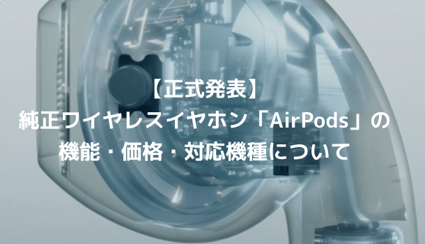 AirPods (1)