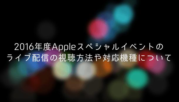 【2016年】Appleスペシャルイベントのライブ配信の視聴方法や対応機種について