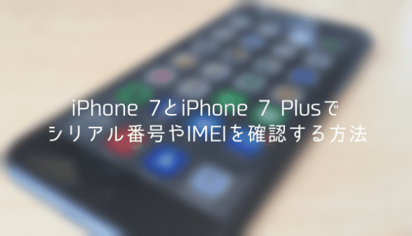 how to change imei number on iphone 7 plus
