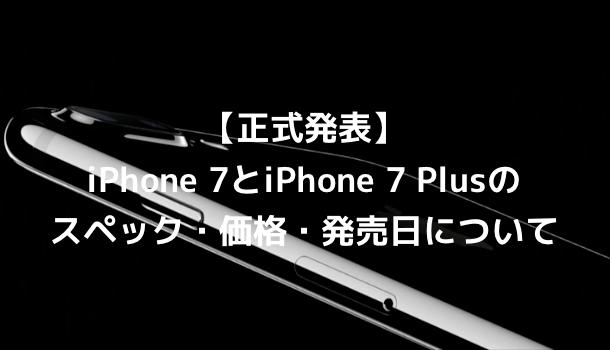 【正式発表】iPhone 7とiPhone 7 Plusのスペック・価格・発売日について