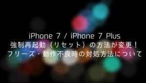 【iPhone7/Plus】強制再起動(リセット)の方法が変更!フリーズ・動作不良時の対処方法について