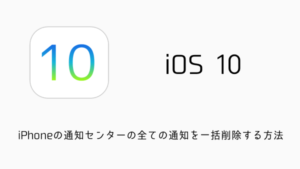 ios10_notification (1)