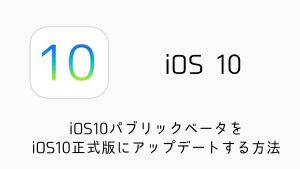 【注意喚起】iOS10アップデート時に一部のiPhoneでリカバリーモードになる不具合が発生中
