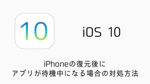 【iOS10】iPhoneの復元後にアプリが待機中になる場合の対処方法