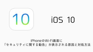 【iOS10】iPhoneのWi-Fi画面に「セキュリティに関する勧告」が表示される原因と対処方法