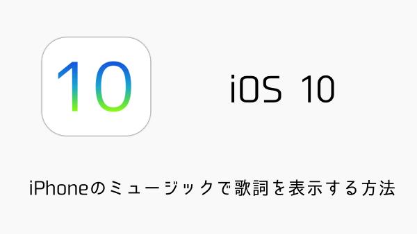 【iOS10】iPhoneのミュージックで歌詞を表示する方法