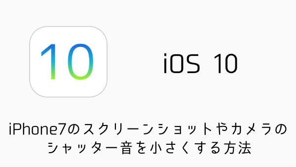 【iPhone7】スクリーンショットやカメラのシャッター音を小さくする方法