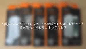 【iPhone7】Spigenの人気iPhone 7ケース5種類をまとめてレビュー!目的別おすすめランキングもあり