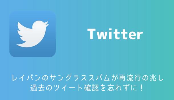 【Twitter】レイバンのサングラススパムが再流行の兆し 過去のツイート確認を忘れずに!