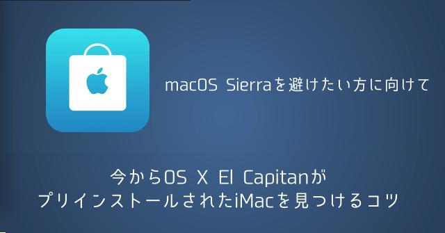 【Mac】今からOS X El CapitanがプリインストールされたiMacを見つけるコツ