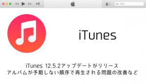 【Mac/Win】iTunes 12.5.2アップデートがリリース アルバムが予期しない順序で再生される問題の改善など