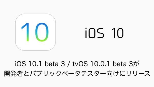 【beta版】iOS 10.1 beta 3 / tvOS 10.0.1 beta 3が開発者とパブリックベータテスター向けにリリース