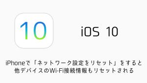 【iOS10】iPhoneのマップに天気や気温を表示する機能が追加