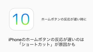 【iOS10】iPhoneのホームボタンの反応が遅いのは「ショートカット」が原因かも