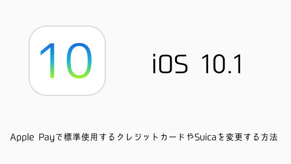 【iPhone】Apple Payで標準使用するクレジットカードやSuicaを変更する方法