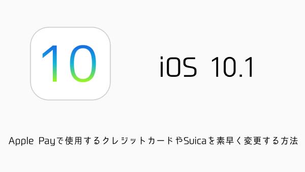 【iPhone】Apple Payで使用するクレジットカードやSuicaを素早く変更する方法