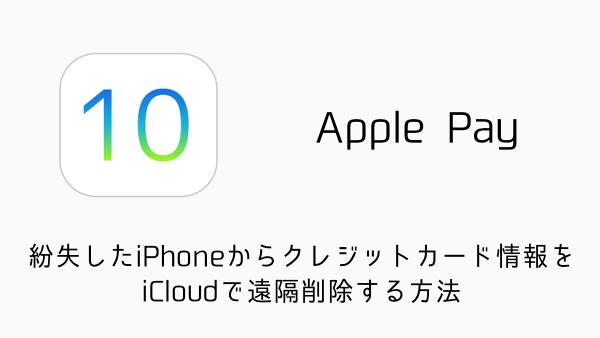【Apple Pay】紛失したiPhoneからクレジットカード情報をiCloudで遠隔削除する方法
