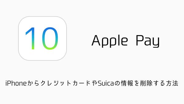 【Apple Pay】iPhoneからクレジットカードやSuicaの情報を削除する方法