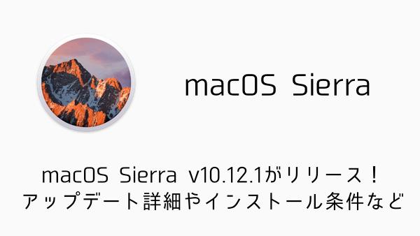 【Mac】macOS Sierra v10.12.1がリリース!アップデート詳細やインストール条件など