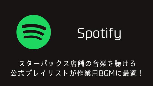 【Spotify】スターバックス店舗の音楽を聴ける公式プレイリストが作業用BGMに最適!