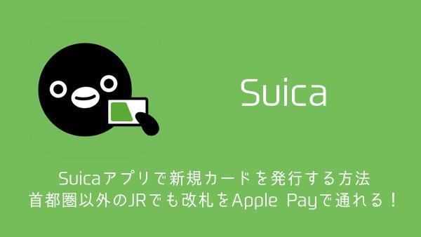 【iPhone】Suicaアプリで新規カードを発行する方法 首都圏以外のJRでも改札をApple Payで通れる!